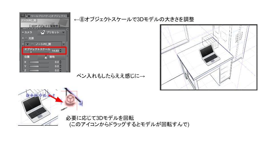 下絵と3Dのパースを合わせる4