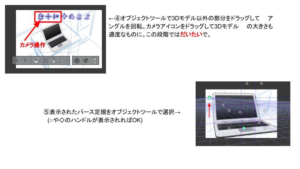下絵と3Dのパースを合わせる2