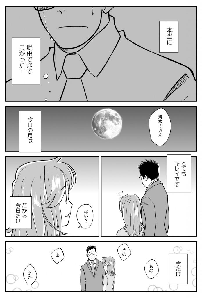 月の力を借りる夜_025