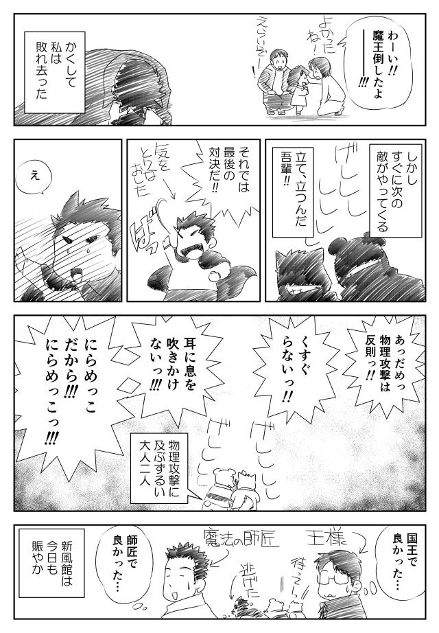 魔王、雨の日に_011